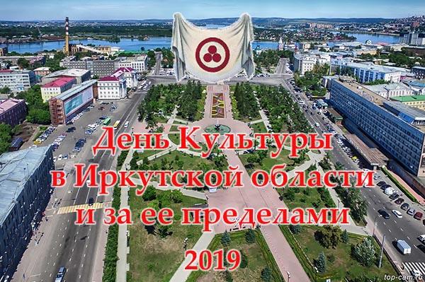 День Культуры в Иркутской области и за ее пределами